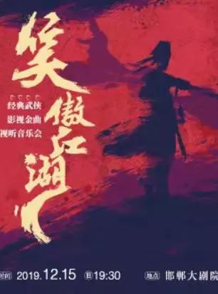 【邯郸】金庸作品经典武侠影视名曲视听音乐会《笑傲江湖》