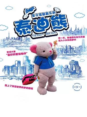 亲子舞台剧《泰迪熊》兴安盟站