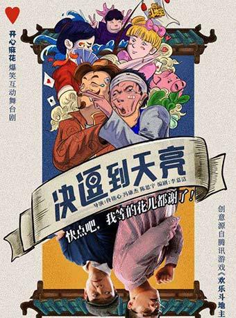"""【上海】开心麻花爆笑互动舞台剧《决""""逗""""到天亮》 --创意源自腾讯游戏《欢乐斗地主》"""