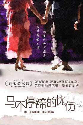 音乐剧《马不停蹄的忧伤》南京站