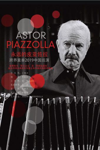 《跨界重奏音乐会中国巡演》-大连站