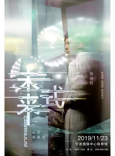 """张信哲""""未来式""""世界巡回演唱会宁波站"""