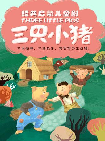 【长沙】【小橙堡】经典成长童话《三只小猪》