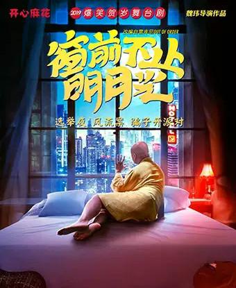 【青岛】开心麻花2019爆笑舞台剧《窗前不止明月光》