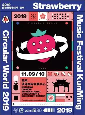 【昆明】2019超赞草莓音乐节