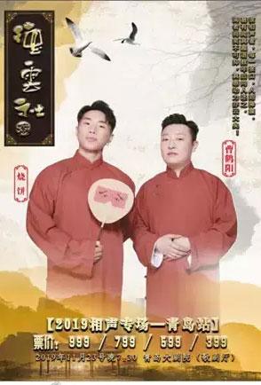 【青岛】烧饼曹鹤阳相声专场