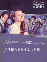 德国古典爵士室内乐团凉山站
