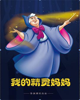 《我的精灵妈妈》济南站