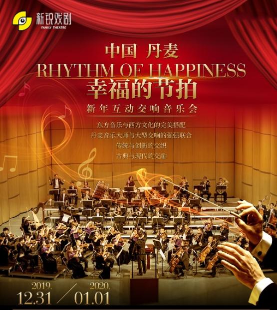 幸福的节拍 中国&丹麦新年互动交响音乐会乌鲁木齐站