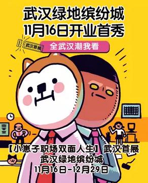 【武汉】【小崽子职场双面人生】武汉首展
