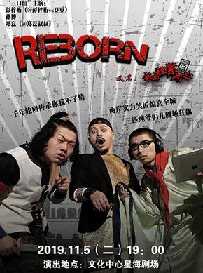 """【苏州】小剧场艺术季""""港城有戏""""――爆笑话剧《reborn》・张家港站"""
