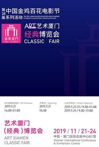 2019艺术厦门(当代)博览会