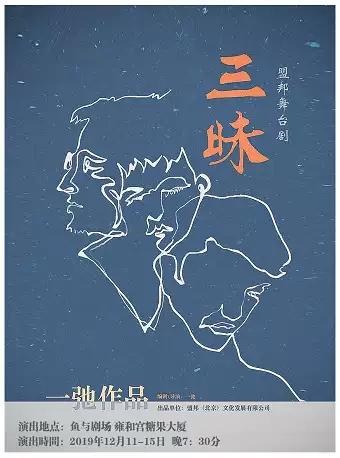 【北京】2019北京新文艺团体优秀戏剧展-盟邦戏剧《三昧》