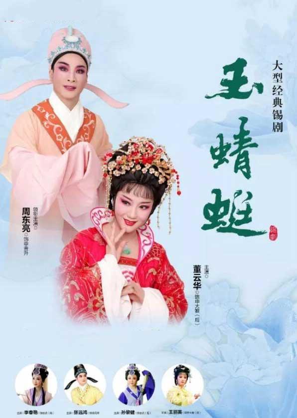 周东亮、董云华领衔主演锡剧《玉蜻蜓》2020年苏州站
