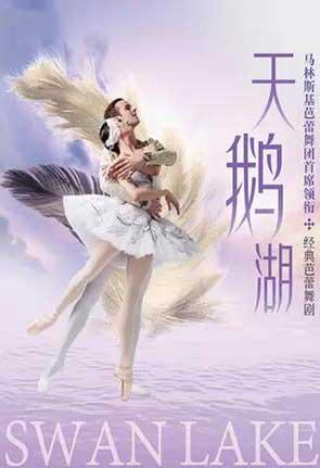 经典芭蕾舞剧《天鹅湖》重庆站