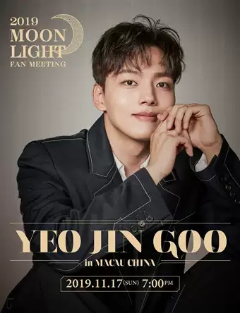 吕珍九YEO JIN GOO MOONLIGHT FAN MEETING IN MACAU CHINA澳门站
