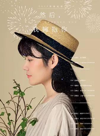 【武汉】程璧 2019《然后,我拥抱你》巡演