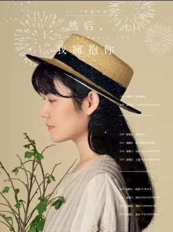 【西安】程璧 2019《然后,我拥抱你》巡演