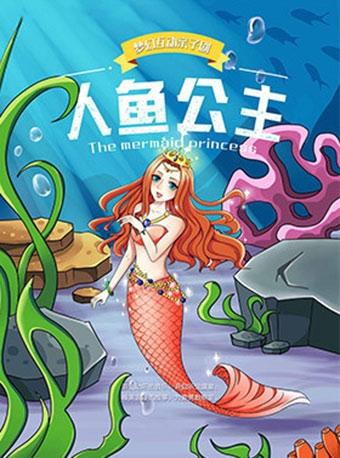 儿童剧《人鱼公主》重庆站
