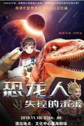 """小剧场艺术季""""港城有戏""""儿童剧《恐龙人》・张家港站"""