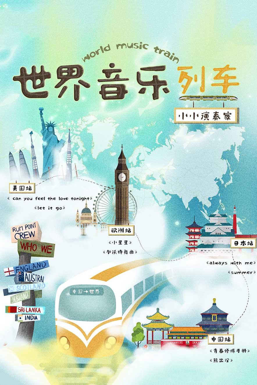 小小演奏家《世界音乐列车》重庆站