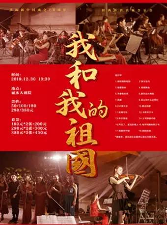 庆祝建国70周年《我和我的祖国》经典传世名曲音乐会丽水站