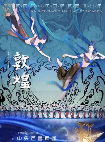 【北京】庆祝中央芭蕾舞团建团60周年系列展演 第四届中国国际芭蕾演出季 中央芭蕾舞团《敦煌》