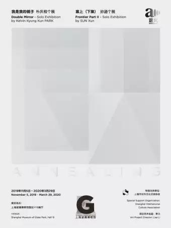 上海玻璃博物馆《塞上》《我是我的镜子》双个展