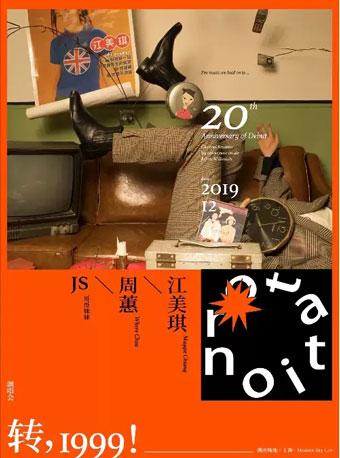 【上海】江美琪 / 周蕙 / JS组合 「转,1999!演唱会」