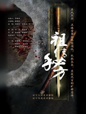 国家艺术基金项目话剧《祖传秘方》合肥站
