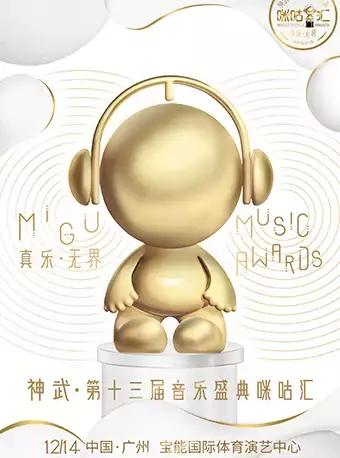 神武3・第十三届音乐盛典咪咕汇-广州站