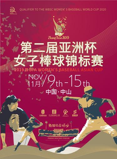 第二届亚洲杯女子棒球锦标赛中山站