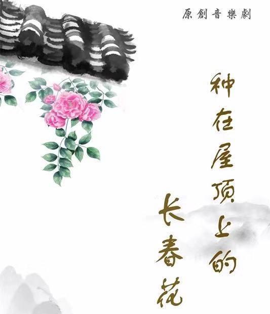 原创音乐剧《种在屋顶上的长春花》武汉站
