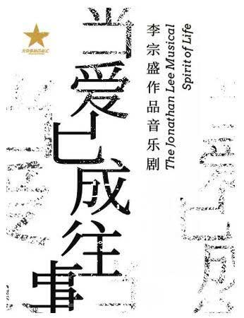 李宗盛作品音乐剧《当爱已成往事》北京站