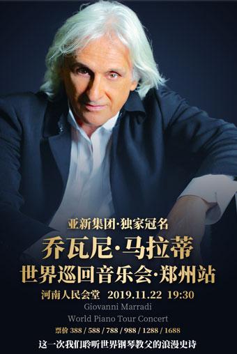 乔瓦尼马拉蒂中国区世界巡回音乐会郑州站