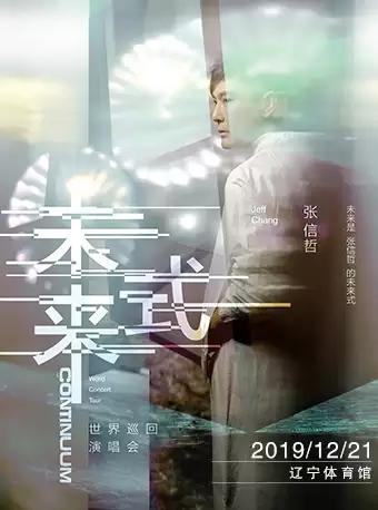 2019张信哲演唱会沈阳站