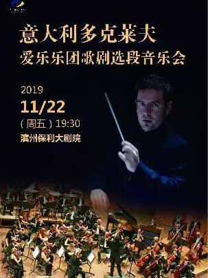 意大利多克莱夫爱乐乐团滨州音乐会