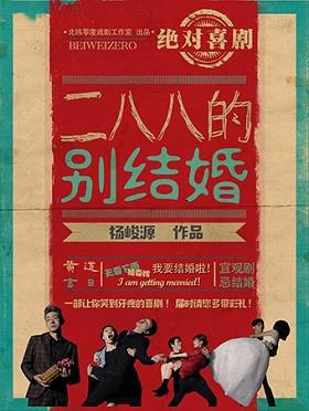 绝对喜剧《二八八的别结婚》南京站