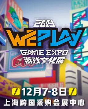 上海WePlay游戏文化展