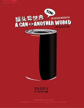 上海罐头异世界
