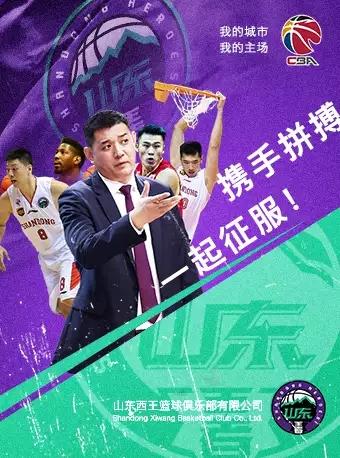 【济南】2019―2020赛季CBA山东西王男篮主场赛事常规赛套票