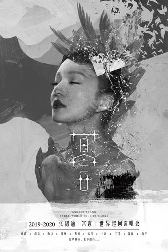 张韶涵武汉演唱会