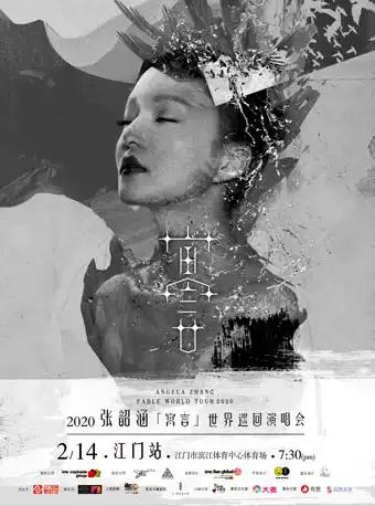 张韶涵江门演唱会