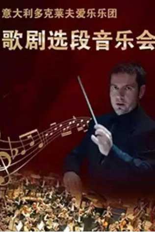 意大利多克莱夫爱乐乐团郑州音乐会