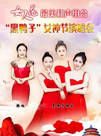 """【天津】女人花――最美和声组合""""黑鸭子""""女神节演唱会"""