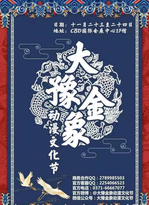 郑州大豫金象动漫文化节