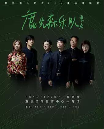 鹿先森重庆演唱会