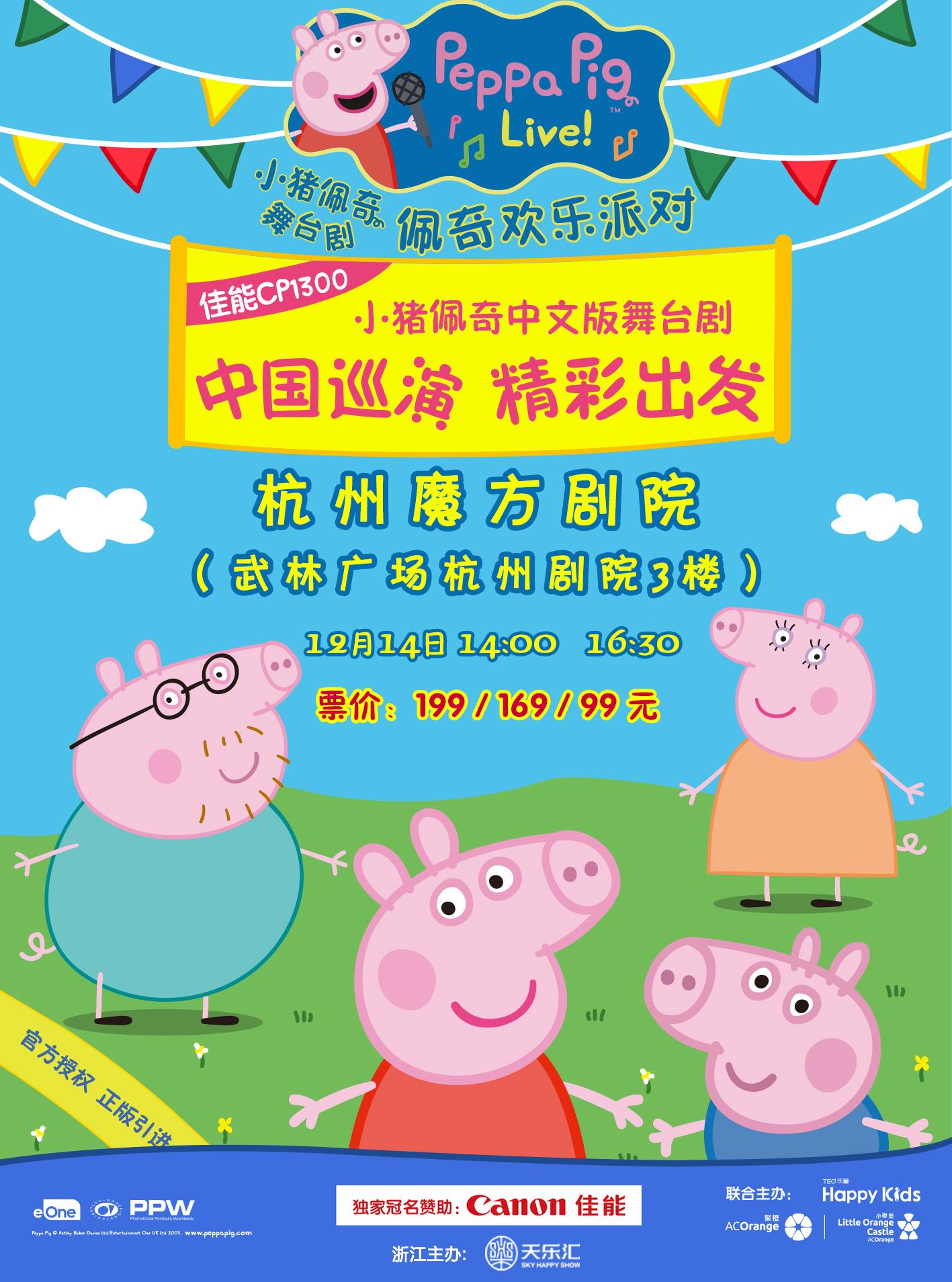 佳能炫飞・2019英国正版引进《小猪佩奇舞台剧-佩奇欢乐派对》中文版杭州站