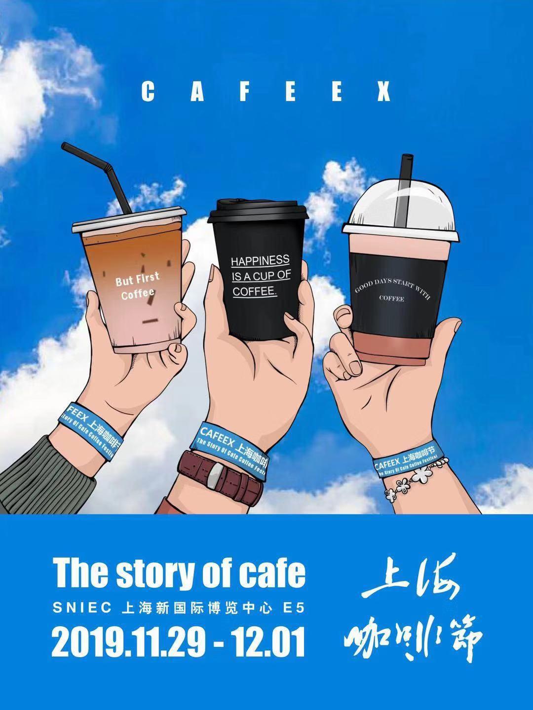 2019CAFEEX咖啡展览会-上海站