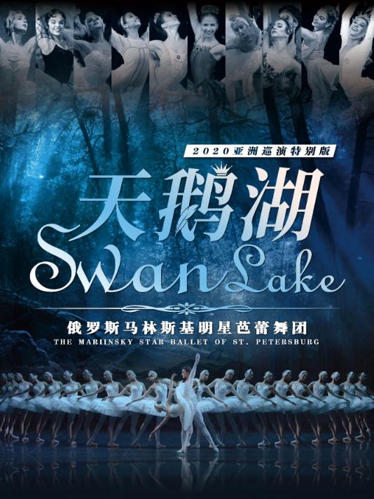 【洛阳】俄罗斯马林斯基明星芭蕾舞团《天鹅湖》
